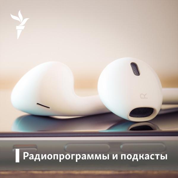 Весь эфир - Радио Свобода