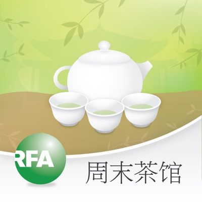 周末茶馆:Radio Free Asia