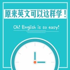 赖世雄出品:原来英文可以这样学!