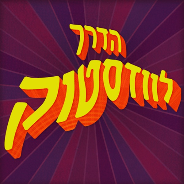 הדרך לוודסטוק The Road To Woodstock Podcast