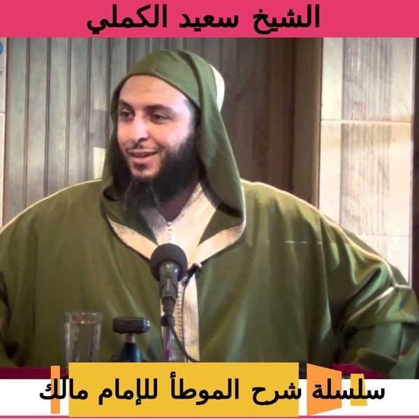 Said al-Kamali - Explanation Muwatta Imam Malik
