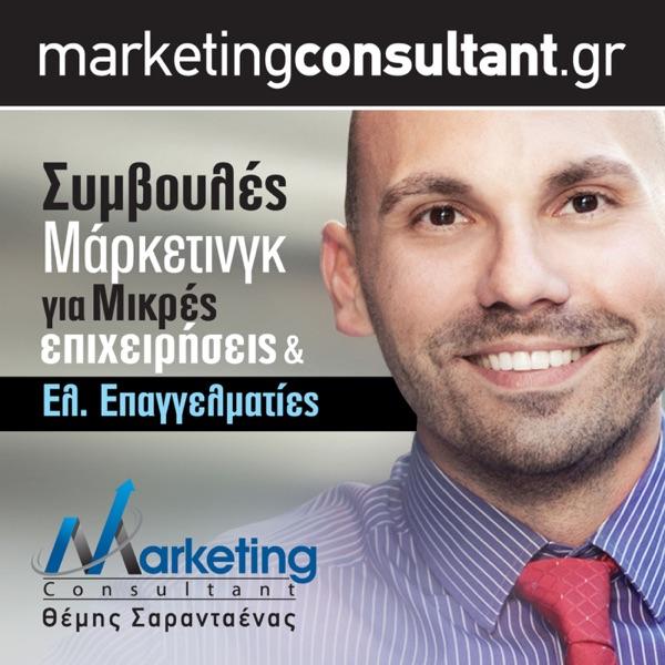 Marketing Podcasts by Themis Sarantaenas