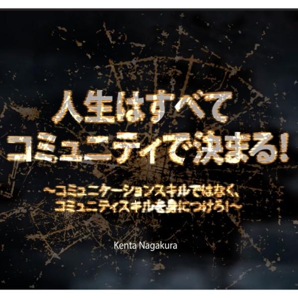 リストゼロで1億円!コミュニティ・マーケティングを学べ!