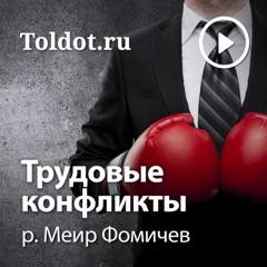 р. Меир Фомичев  — Трудовые конфликты