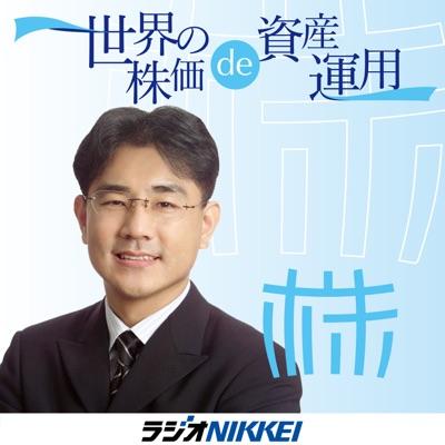 世界の株価de資産運用:nikkei radio broadcasting corporation