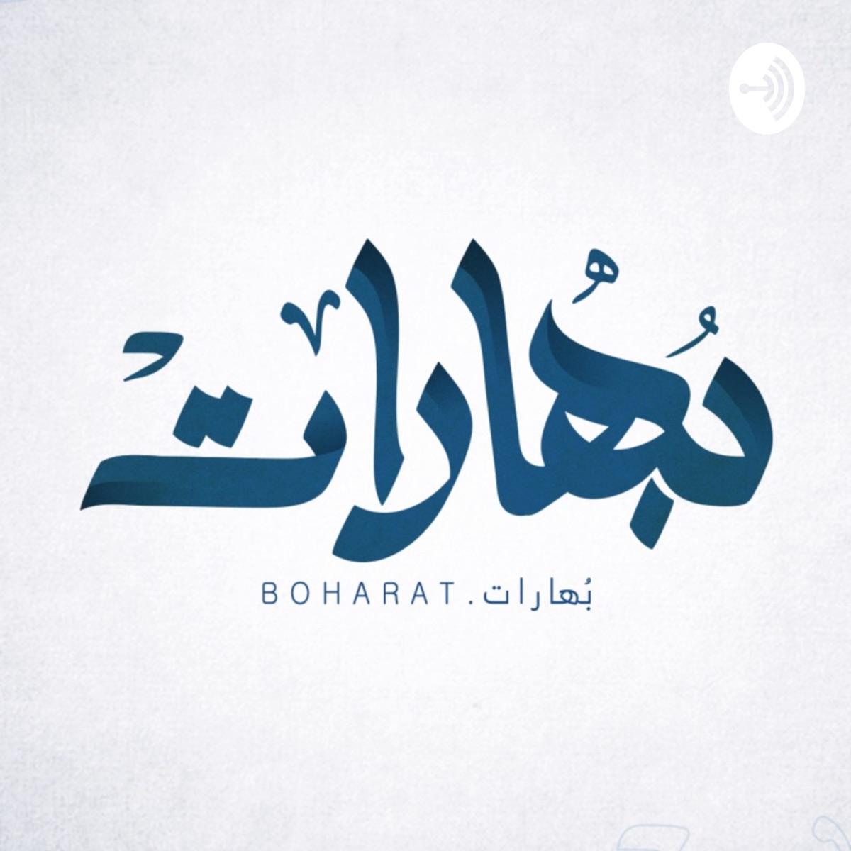 Boharat | بُهارات
