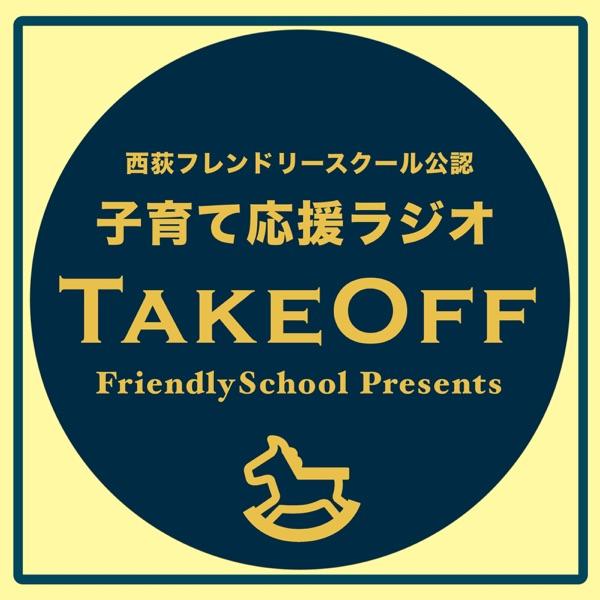 Podcast – 子育て応援ラジオTakeOff