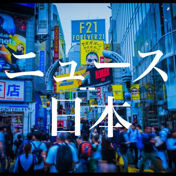 ニュース日本 〜国際政治ノマドが切るニュース〜【若者の主張】