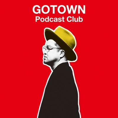 西寺郷太 GOTOWN Podcast Club:GOTOWN Podcast Club