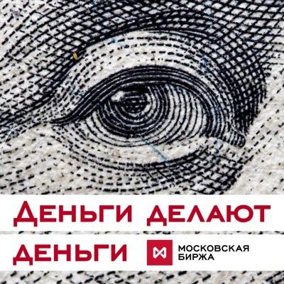 Деньги делают деньги:Московская Биржа