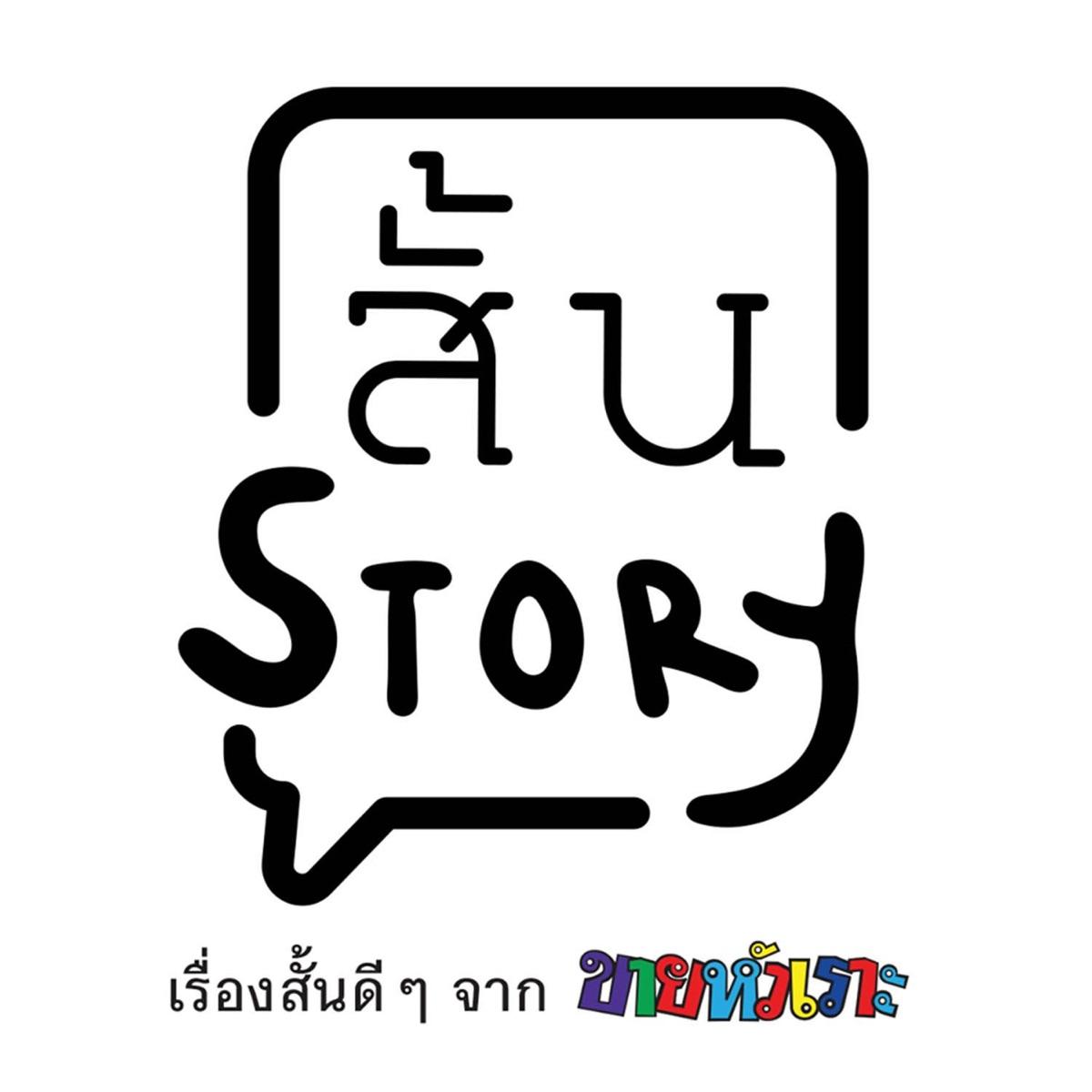 สั้น story