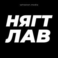 Nyagtlav Podcast