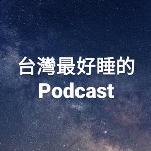 台灣最好睡的Podcast
