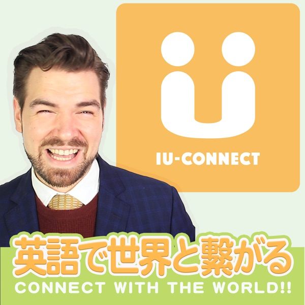 実際に使える英語を身につけ、世界に飛び出す|IU-Connectの公式 Podcast