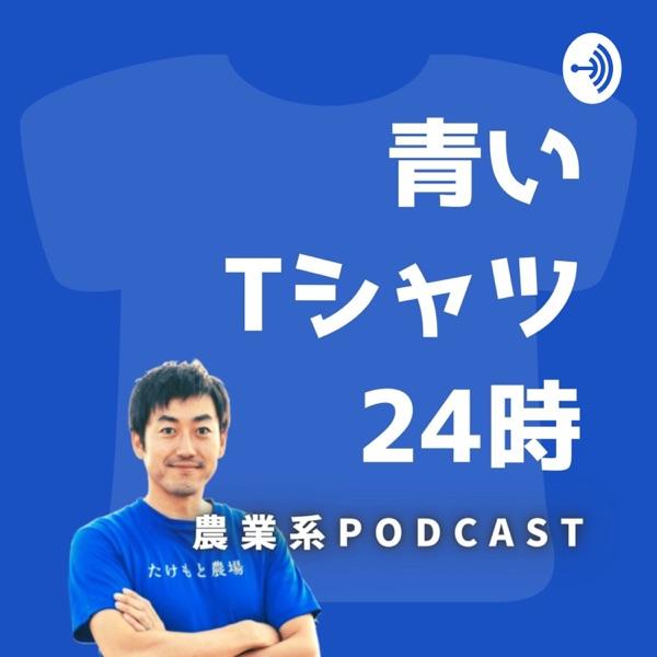 青いTシャツ24時〜農業系ラジオ〜