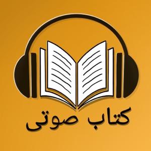 کتاب صوتی  - Ketab soti