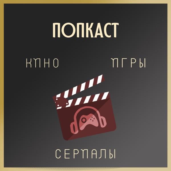 ПОПКАСТ: Кино, сериалы, игры image
