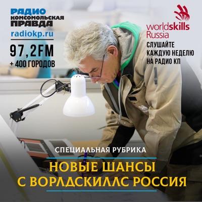 Новые шансы с Ворлдскиллс Россия