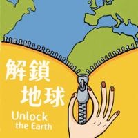 解鎖地球 Unlock the Earth