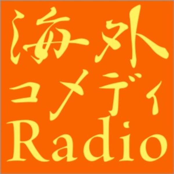 世界のお笑いを紹介する海外コメディラジオ