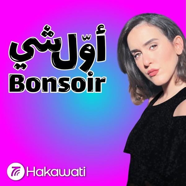 Awwal Shi Bonsoir   أول شي بونسوار