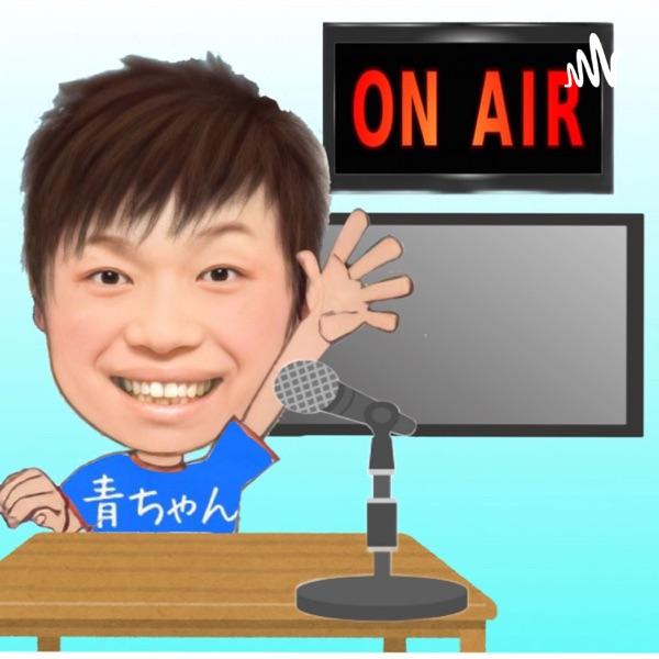 サラリーマン芸人青ちゃんの日常ラジオ