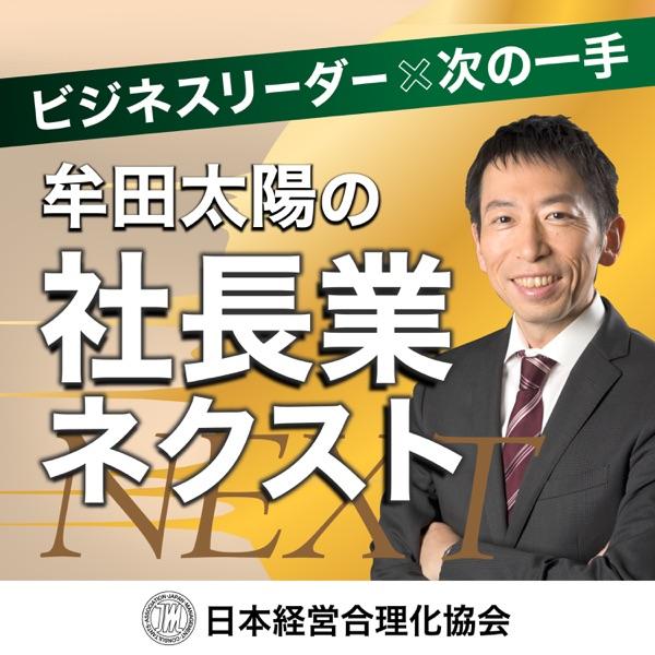 経営ポッドキャスト「牟田太陽の社長業ネクスト」
