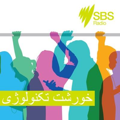 Khoresht-e Tech - خورشت تکنولوژی:SBS