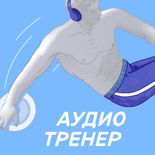 Аудиотренер image