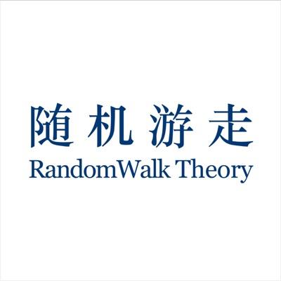 RandomWalk Theory:Yiqing Xu