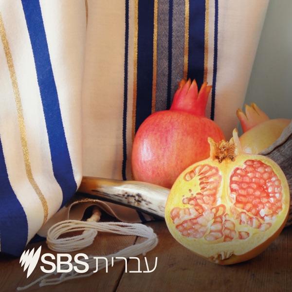 SBS Hebrew - אס בי אס בעברית