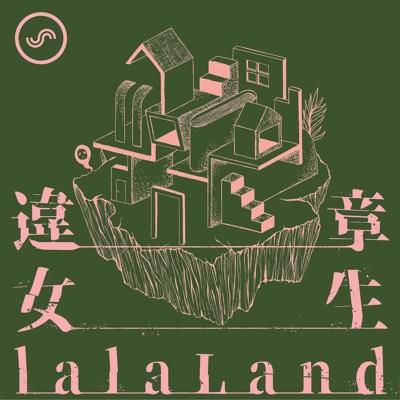 違章女生lalaLand:李屏瑤 & SoundOn 製作團隊
