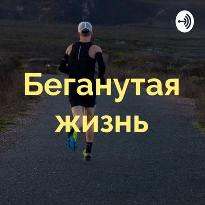 Беганутая жизнь:Илья Важенин