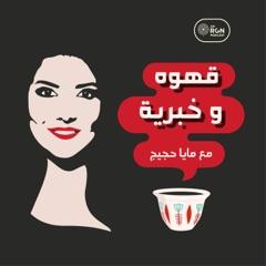 قهوة وخبرية | Ahwe w Khabriye