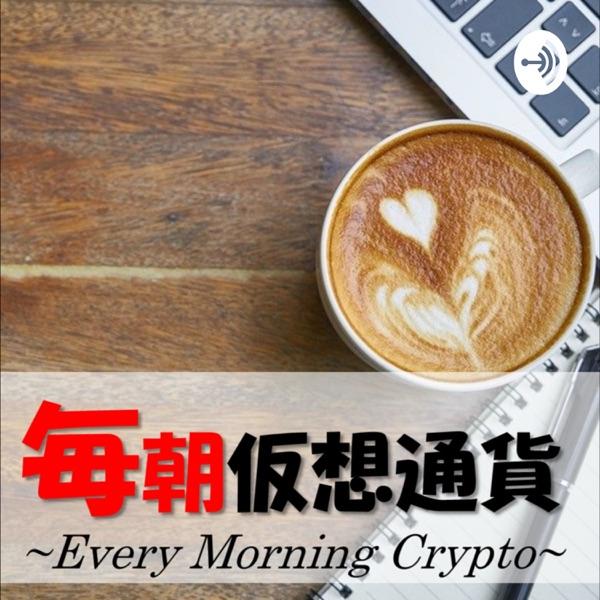 毎朝仮想通貨