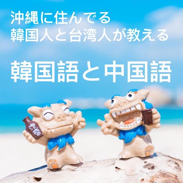 沖縄に住んでる韓国人と台湾人が教える韓国語と中国語