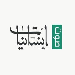 Voice of Insaniyyat | صَوت إنْسانيّات