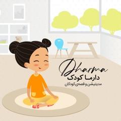 دارما کودک، پادکست مدیتیشن و قصهی کودکان | Dharma Kids, Meditation And Stories For Child