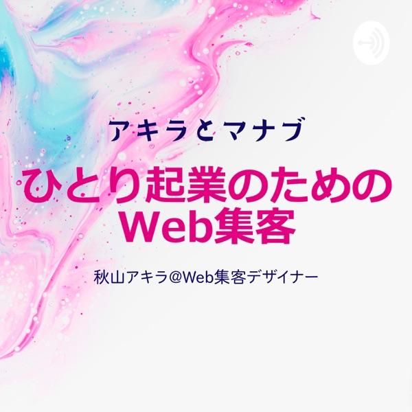 アキラとマナブWeb集客 ひとり起業でのWeb集客やWebマーケティングについて