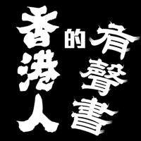 香港人的有聲書