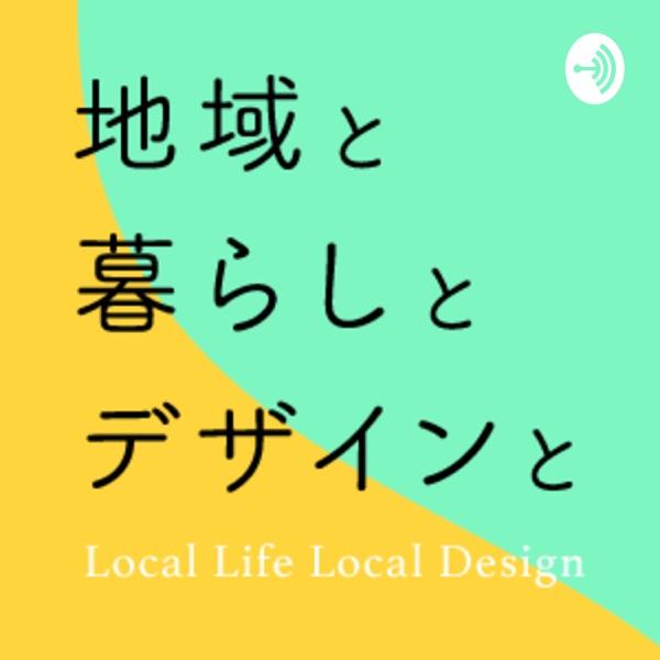 地域と暮らしとデザインと