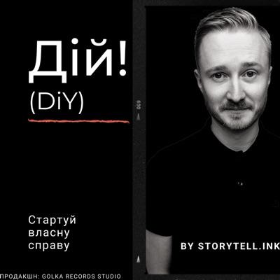 Дій. Подкаст про бізнес.:DiY Podcast