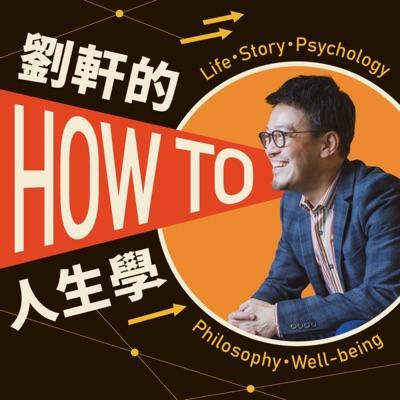 劉軒的How to人生學:劉軒 & 軒言文創SoundShine