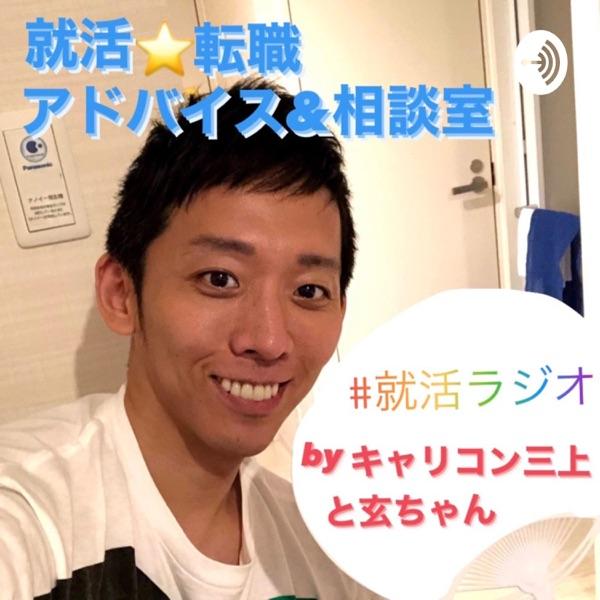 キャリコン三上と玄ちゃんの『就活・転職アドバイス&相談室 ☆』