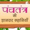 Panchtantra Ki Shandaar Kahaniyan