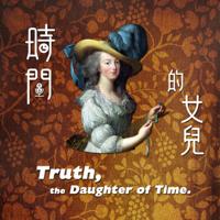 時間的女兒:八卦歷史