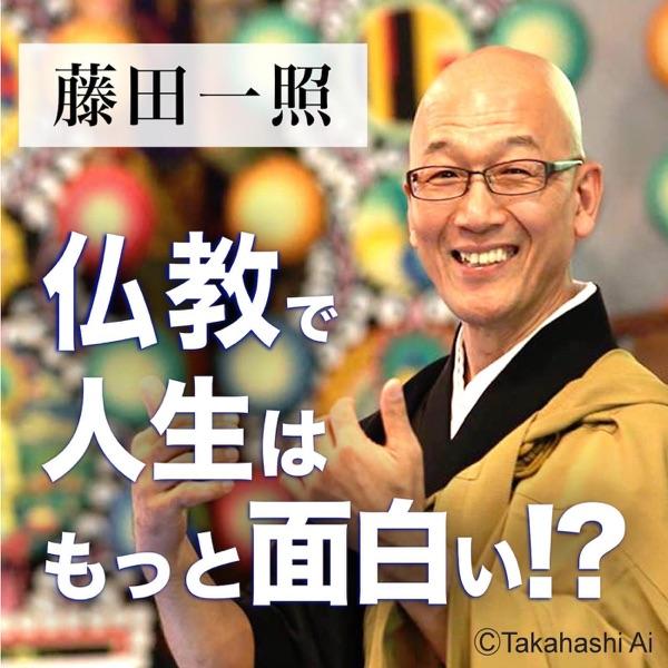 藤田一照「仏教で人生はもっと面白い!?」