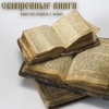 Священные книги