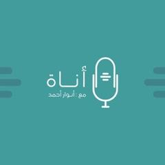 بودكاست أناة | مع أنوار أحمد