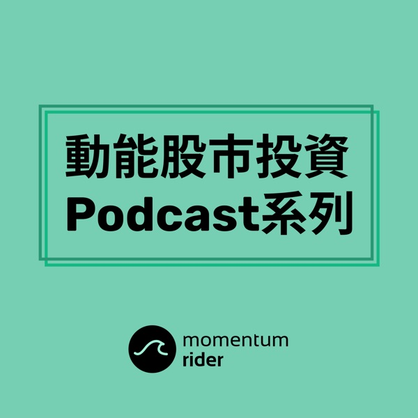 動能股(Momentum)投資 Podcast